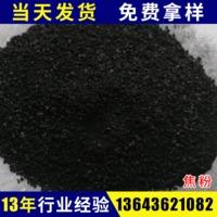 厂家长期供应山西大同铸造燃烧用焦炭焦粉高碳低硫复合焦粉