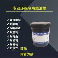 深圳TPU漆表面油墨厂家尼龙油墨橡胶油墨UV漆表面油墨生产批发