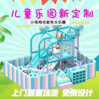 儿童乐园家用室内大小型商场游乐场设备商用幼儿园母婴设施