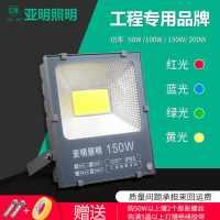 LED投光灯超亮50W100W户外防水照明灯广告牌灯车间仓库工程泛光灯