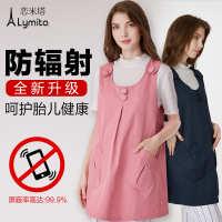 防辐射服孕妇装怀孕期电脑手机上班族女隐形内穿吊带肚兜长裙夏季