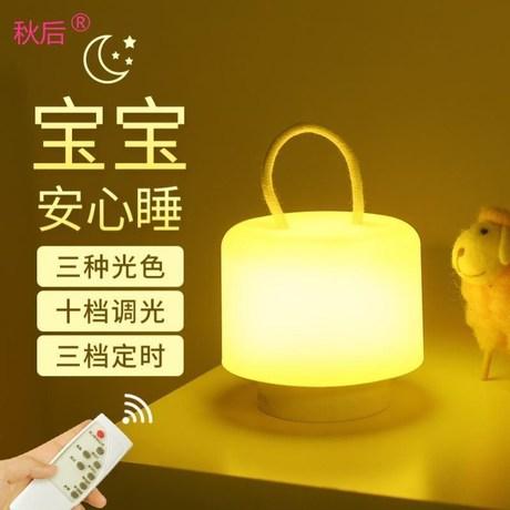 护眼灯柔光少女心婴儿童手提小夜灯节能灯插电黄光家用可调节充。