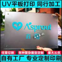 透明亚克力uv平板打印加工图案定制定做标识牌广告牌贴墙挂墙