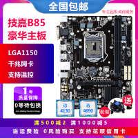 一年包换新Gigabyte/技嘉B85M-D3VD2V1150主板i5i7套装超h61b75