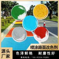 彩色沥青改色剂喷涂路面改色沥青路面喷涂沥青改色厂家销售