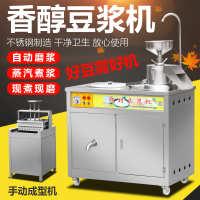 70型商用大型蒸汽豆腐机磨浆煮浆分离豆浆机豆腐脑机自动豆奶豆干