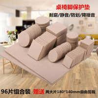 毛毡桌椅脚垫贴静音实木沙发地板保护垫家具防划餐桌凳子角椅脚套