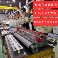 1600熔喷布收卷车无纺布设备生产线1.6米熔喷布设备厂家直供定做