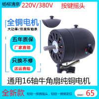 工业风扇电机大功率风扇电机头强力落地扇挂壁牛角扇通用马达配件