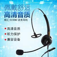 精汇E230NC电话客服耳机话务员耳麦降噪头戴式外呼电销座机专用