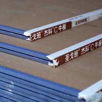 圣戈班杰科9.5mm标准普通石膏板C牛吊顶隔墙专用