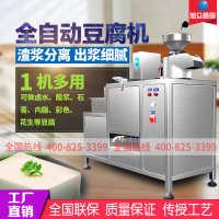商用型豆腐机全自动豆浆机多功能豆腐脑豆腐磨浆机器豆制品设备