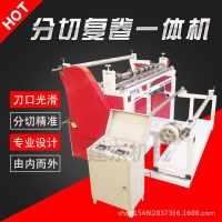 熔喷布分切复卷机收卷分切机分条机无纺布复卷分切机