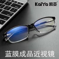 全框架 PC 近视镜凯亚成品眼镜