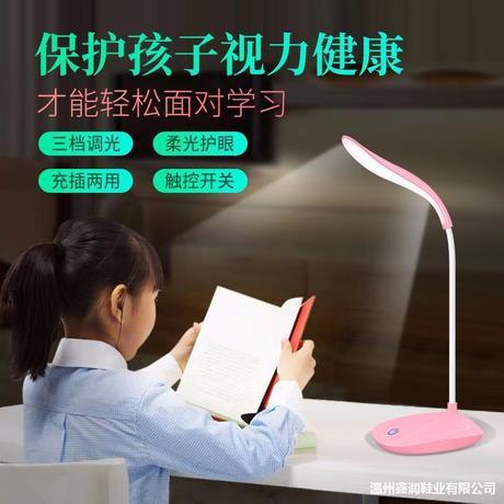 LED三挡触摸调光台灯护眼学生学习充电少女心台灯卧室床头灯卧室