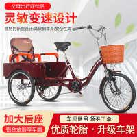 老年脚蹬人力三轮车接送小孩载货成人休闲脚踏代步自行车