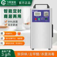 飞歌3G小型臭氧发生器食品厂化妆品瓶子汽车消毒机臭氧机厂家