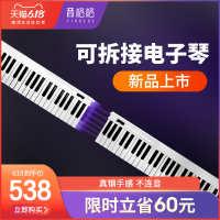 音格格便携式折叠电子手卷钢琴88键盘专业成人随身入门幼师初学者