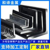 厂家直销不等边角钢不锈钢角钢支持定制量大从优欢迎选购