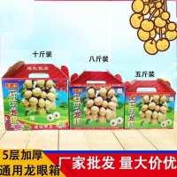 桂圆肉包装盒水果盒龙眼肉礼品盒纸箱水果箱定制桂圆手提盒子批发