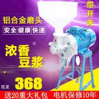小型商用豆浆机电动石磨家用豆腐机米浆机磨米粉机干湿两用磨浆机