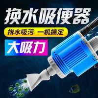 鱼缸换水器电动吸便器吸污洗沙器吸水抽水泵清理鱼粪清洗换水