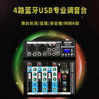 4路纯调音台专业话筒音箱数字式带usb蓝牙调音台混音效果舞台演出
