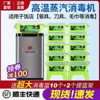 高温蒸汽消毒机碗碟餐具全自动筷子机饭店酒店餐厅消毒柜商用