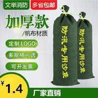 。水灾的沙袋包帆布堵漏硅超市水库包防水用厂家定制实用