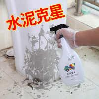 洗水泥清洗剂去除瓷砖混凝土新房装修遗留污垢清洁剂保洁开荒神器