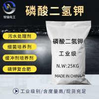 【磷酸二氢钾】工业级无机盐磷酸二氢钾批发高含量99%磷酸二氢钾