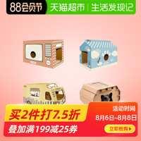 福丸宠物立体猫抓板磨爪垫猫窝猫房子猫玩具宠物用品耐磨瓦楞纸