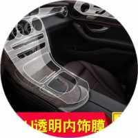 适用20款奔驰GLC内饰保护膜TPU透明中控排挡贴膜修复划痕内饰改装