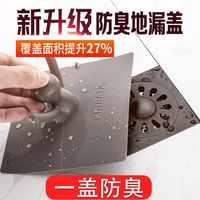 下水道防臭盖防虫硅胶老式防臭地漏盖厕所卫生间反味堵地漏防臭器