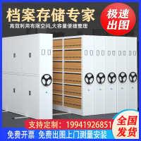 资料架文件柜 移动 档案柜钢制密集柜手