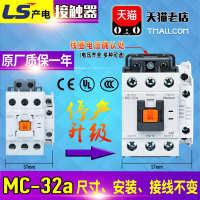 LG-LS产电交流接触器MC-32aAC-DC-24V-110V-220V替GMC-32GMD-32