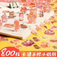 800枚手账贴纸素材套装大礼包少女心可爱装饰小图案日系ins风日记