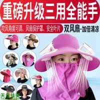 太阳能风扇帽子太阳能充电成人男女防晒遮阳采茶帽渔夫帽带风扇的