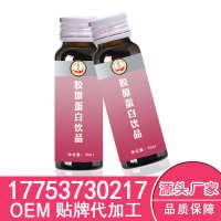 阿拉伯糖酵素饮品口服液oem胶原蛋白肽口服液加工女性口服液oem