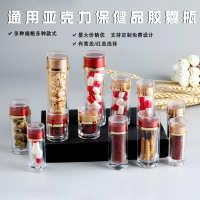 通用亚克力藏红花瓶高档保健品包装瓶虫粉药瓶石斛海参密封罐