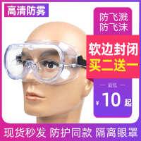 防护眼镜护目劳保防风沙防飞溅防冲击防尘打磨防雾眼罩化学实验室