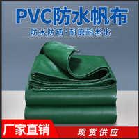 防水帆布PVC油布加厚防晒帆布现货供应防水耐磨防雨篷布三防雨布