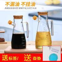 高鹏硅无铅透明耐热玻璃防侧漏油壶家用厨房用品大号酱油醋调味瓶