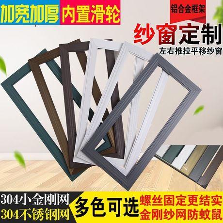 纱窗网推拉式自装铝合金纱窗防蚊不锈钢隐形塑钢平移沙窗定制纱窗