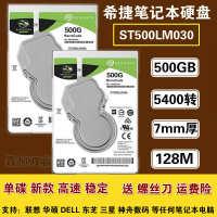 希/捷全新笔记本硬盘500g机械盘500GBST500LM030新款7mm厚128M