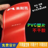PVC贴纸定制彩印不干胶标签定做面板贴纸按键标签卷筒商标贴纸
