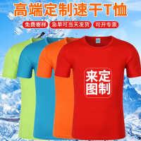 广告衫速干t恤定制印logo马拉松活动团体文化衫圆领工作服夏批发