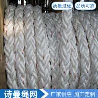 厂家供应耐磨损破断强高强尼龙八股绳船用缆绳