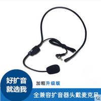 支持 有线 扩音器麦克风耳麦话筒有线话筒