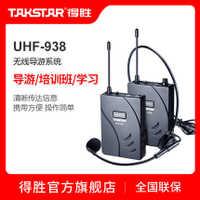 得胜(TAKSTAR)UHF-938升级版导游系统讲解器导览同声传译耳机